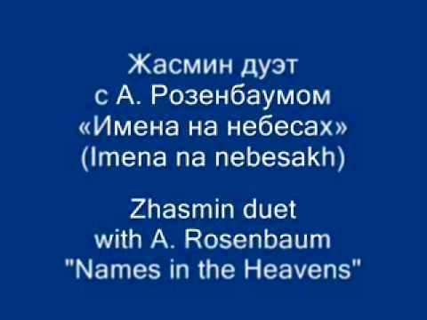 Видеоролик к песне Имена на небесах - Zhasmin - Names in the Heavens / Жасмин - Имена на небесах (lyrics & translation)