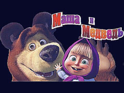"Russian Cartoon ""Masha and the Bear"" added to the list of the classics of the future"