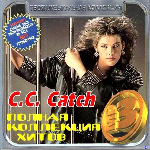Jump In My Car - Хиты 80-90-х C.C. Catch