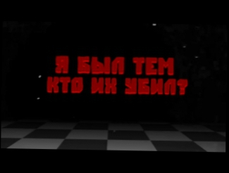 Видеоролик к песне Game Over[RUS] - (rus sub) Five Nights at Freddy's Song - Game Over by DAGames FNAF (перевод)